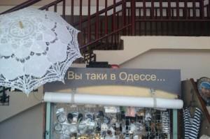Одесский жаргон