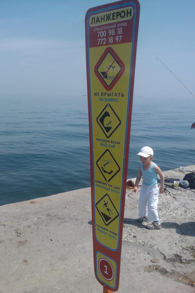 Пляж Ланжерон, фото