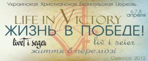 Конференция в Одессе.Фото