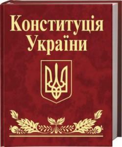День конституции Украины фото