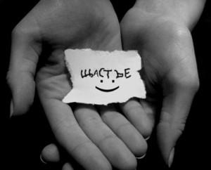 Будь счастлив и делай добро