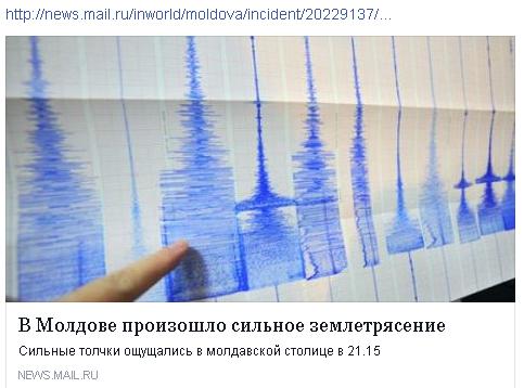 Молдова землетрус
