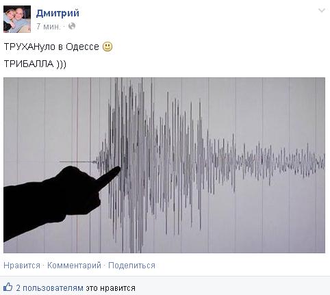 Землетрясение в Одессе