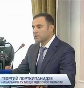 Георги Лорткипанидзе