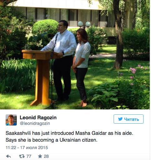 Михаил Саакашвили назначил Марию Гайдар своей помощницей