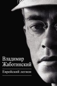 Владимир Зеев Жаботинский