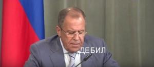 Сергей Лавров дебил