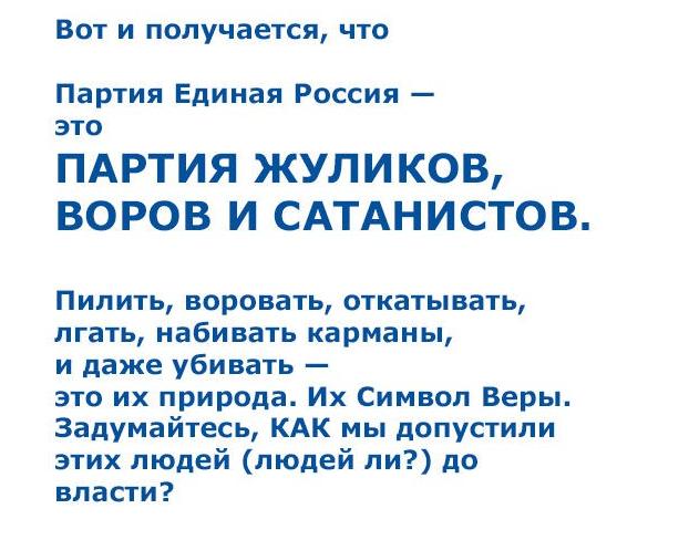 Единая Россия 13