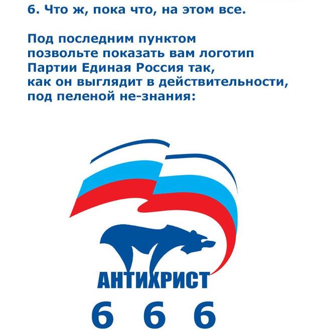 Единая Россия 14