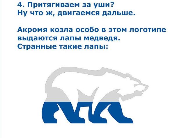 Единая Россия 6