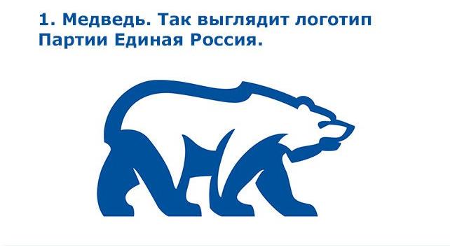 Знак Единая Россия