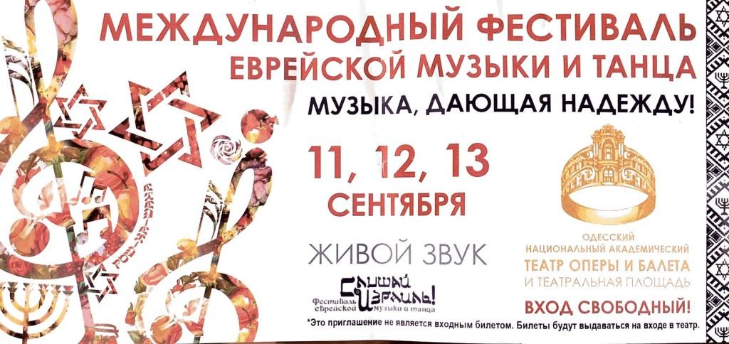 Международный фестиваль еврейской музыки и танца.