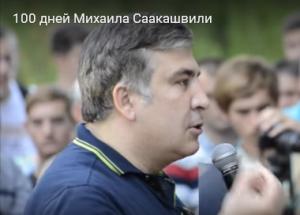 100 дней Михаила Саакашвили