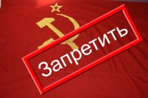 Коммунистическая партия запрещена в Казахстане
