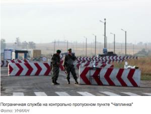 Блокада Крыма