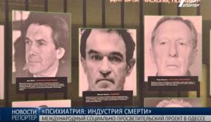 Психиатрия - индустрия смерти,выставка в Одессе
