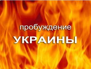 Пророчества об Украине